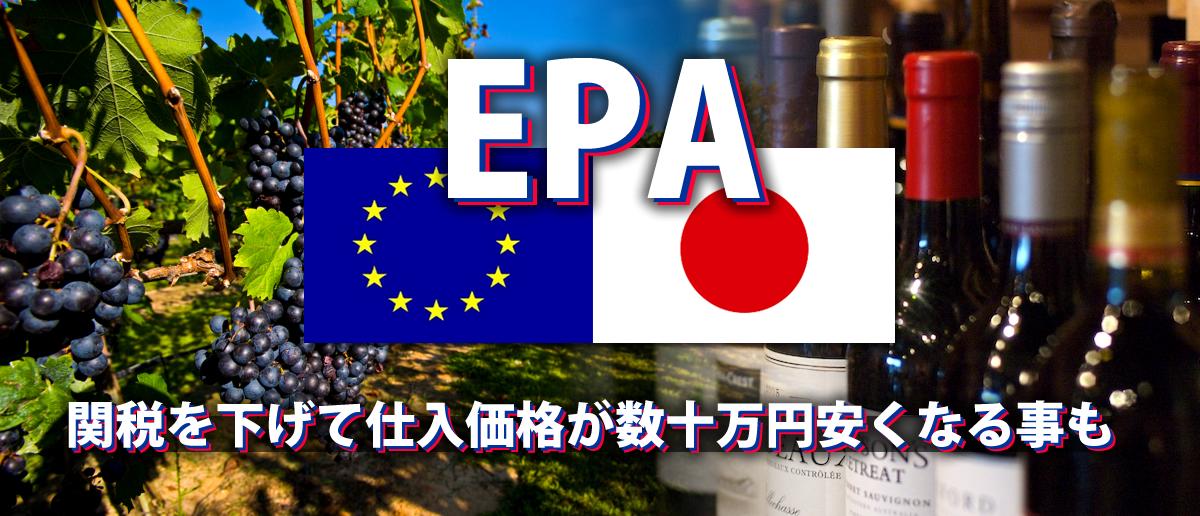 EPAを使用して関税を下げて仕入れ価格が数十万円安くなる事も
