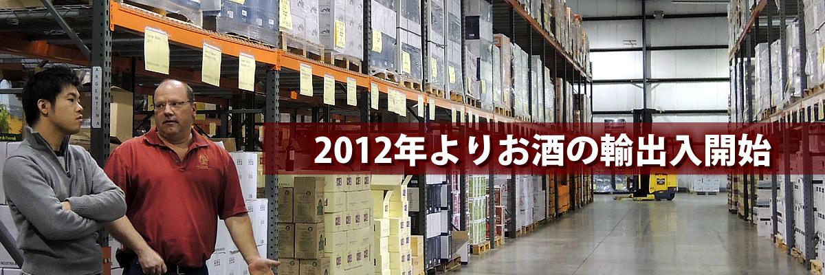 ワイン輸入時のEPAについて