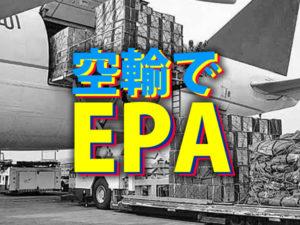 シャンパン空輸EPA