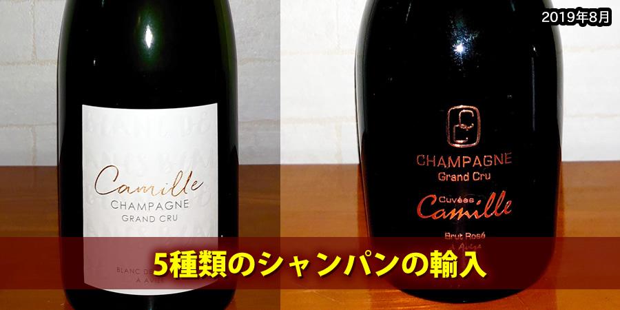 フランス産シャンパンの輸入