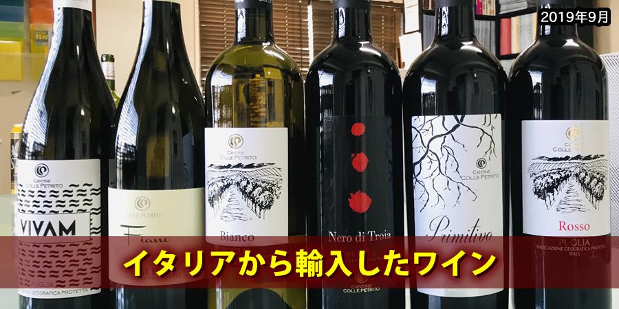 イタリアから輸入したワインのEPA